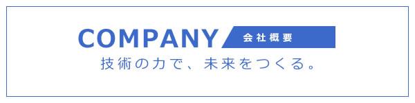 COMPANY 会社概要 技術の力で、未来をつくる。